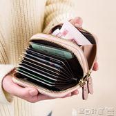 零錢卡片包 真皮卡包女式韓版頭層牛皮拉鍊風琴卡包多功能女士零錢包 寶貝計畫