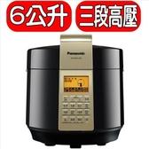 Panasonic國際牌【SR-PG601】壓力鍋