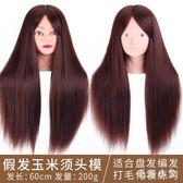 假人頭模練習盤髮化妝模特頭仿真髮頭模型美髮公仔頭編髮假髮頭模CC3924『毛菇小象』