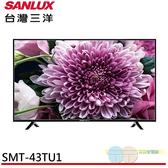 配送不安裝*元元家電館*SANLUX 台灣三洋 43吋LED背光液晶電視不含視訊盒 SMT-43TU1
