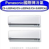 《全省含標準安裝》國際牌【CS-LJ22FA2/CS-LJ22FA2/CU-2J52FCA2】變頻1對2分離式 優質家電