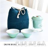 青瓷懶人泡茶器一壺兩杯旅行茶具 辦公室家用茶壺干泡茶盤套裝 WD科炫數位
