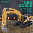 【瑪琍歐玩具】1:50合金挖掘機模型/1...