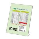 《享亮商城》NO.1187 直式 商品標示架(B5) LIFE