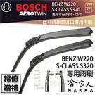 BOSCH BENZ W220 S-CLASS S320 98~06年 歐規 專用雨刷 免運贈潑水劑 27 27吋 兩入