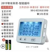 計時器 計時器提醒器學生作業做題自律記時間管理考研時鬧鐘多功能定時器 瑪麗蘇