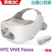 HTC VIVE Focus 一體機【享受無線VR體驗】 聯強代理 分期0利率