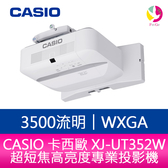 分期0利率 CASIO 卡西歐 XJ-UT352W 3500流明 WXGA 超短焦高亮度專業投影機 DLP雷射&LED混合光源 公司貨