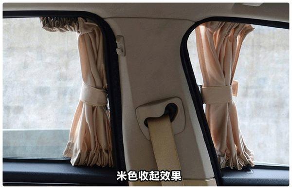 【軌道式窗簾小號】2入 汽車用遮陽隔熱防紫外線遮陽簾 車載防曬保護隱私窗簾
