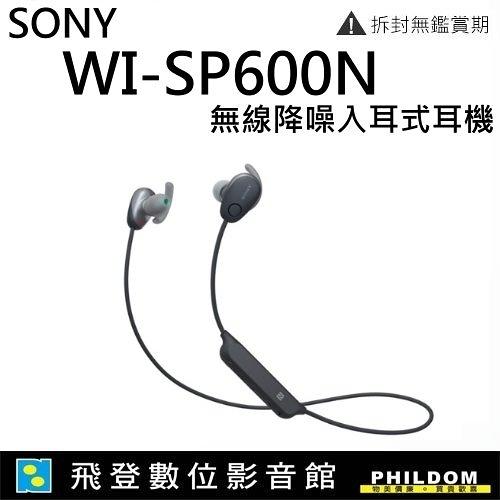 SONY WI-SP600N藍牙耳機 公司貨 SP600N無線降噪耳機 WISP600藍牙耳機 WI-SP600 SP600開發票