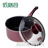 依膳食奶鍋湯鍋 復底加厚不黏鍋 小奶鍋嬰兒煮熱牛奶鍋電磁爐通用  圖拉斯3C百貨