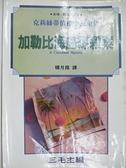 【書寶二手書T3/一般小說_BMP】加勒比海島謀殺案_克莉絲蒂偵探小說