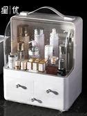 網紅化妝品收納盒防塵抖音同款抽屜式桌面家用梳妝臺護膚品置物架 WD 一米陽光