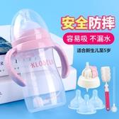 嬰兒PP塑料奶瓶聚丙烯寶寶寬口帶手柄帶吸管喝水防摔防脹氣新生兒
