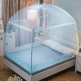 新款蒙古包蚊帳三開門1.2米宿舍拉錬1.5m1.8m床雙人家用簡約2.2米YXS『夢娜麗莎精品館』