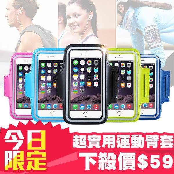 運動臂套 防汗水手機袋 臂袋 手機防水袋 跑步 通用型【DB0007】 iPhone 6s plus 5s 4S Sony