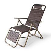 家用編藤摺疊椅 戶外休閒躺椅沙灘椅午休椅子懶人椅午睡椅靠背椅 igo智能生活館