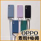 簡單款+掛繩 OPPO Reno5 Pro Reno4 Pro 5G 簡約素面掛繩軟殼 手機殼 保護套 鏡頭全包款