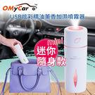 【OMyCar】USB迷你炫彩精油薰香加濕噴霧器(贈香薰精油) 【DouMyGo汽車百貨】
