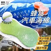 台灣現貨-2入蜂窩海綿 洗車海綿 壓縮海綿 打蠟海綿 大海綿 海綿【CN0285】普特車旅精品
