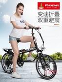 摺疊自行車 摺疊自行車女式成人20寸男超輕變速便攜輕便成年大人小型單車T 3色