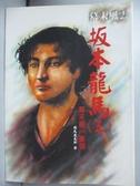 【書寶二手書T8/一般小說_NDQ】板本龍馬(五)_Ryota Shiba