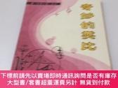 二手書博民逛書店罕見奇妙的類比Y269705 傅佑珊,吉永喜 中國文史出版社 出版1990