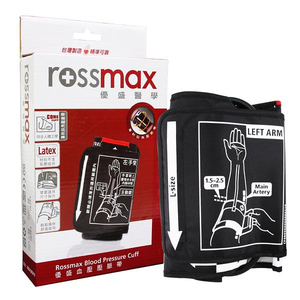 【醫康生活家】ROSSMAX血壓計用一般臂帶 L (34-46cm)(不含血壓計)