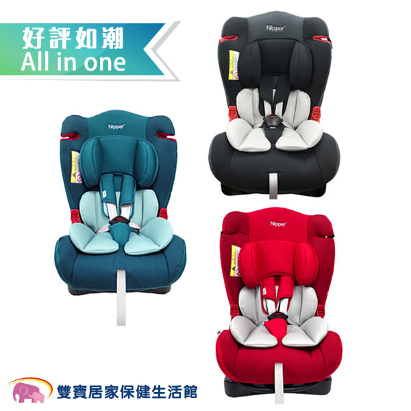 Nipper All in one 兒童汽車安全座椅 0-7歲 安全汽座 汽車座椅 兒童座椅 兒童汽座