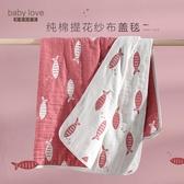 嬰兒蓋毯純棉紗布新生寶寶多用抱毯子兒童春秋四季空調被 夢幻小鎮ATT