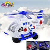 兒童玩具  寶寶兒童電動萬向飛機直升機越野燈光巴士男孩玩具車警察車模型 歐萊爾藝術館