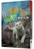 貓戰士外傳之十:蛾飛的幻象