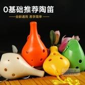 陶笛 防摔樹脂 專業陶笛6孔初學入門兒童塑料膠中音AC調六孔12淘隕樂器-快速出貨