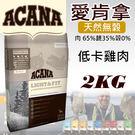 [寵樂子]《愛肯拿ACANA》低卡犬配方 - 放養雞肉 + 新鮮蔬果2kg/狗飼料