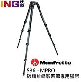 【24期0利率】Manfrotto 536 MPRO 碳纖維錄影四節腳架 正成公司貨