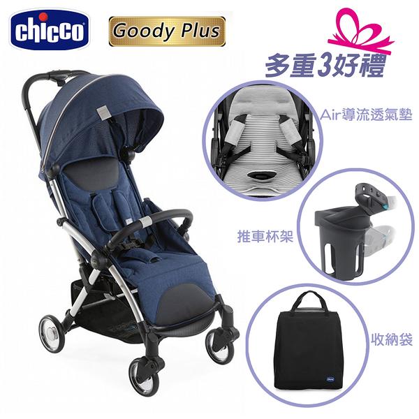 【全新升級】chicco-Goody Plus魔術瞬收手推車-靛青藍