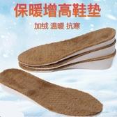 增高鞋墊 冬季羊羔絨加厚保暖鞋墊仿羊毛男女士內增高鞋墊雪地靴防臭棉鞋墊【免運】