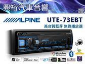 【ALPINE】UTE-73EBT 前置USB/AUX/MP3/WMA/iPod/iPhone 高音質藍芽無碟主機*支援安卓手機