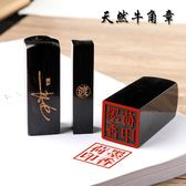 刻印章牛角印章定做藏書方形姓名字篆刻個人簽名私章定制 茱莉亞嚴選