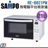 【信源電器】21L【SAMPO聲寶 微電腦平台微波爐】RE-B821PM