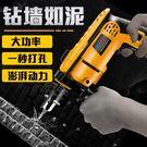 手電鑽電鑽 家用沖擊鑽多功能手槍鑽手電鑽...