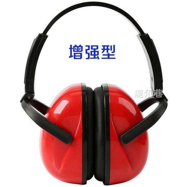 隔音耳罩睡眠用睡覺防吵神器降噪耳機工業專業防噪音呼嚕 鹿角巷