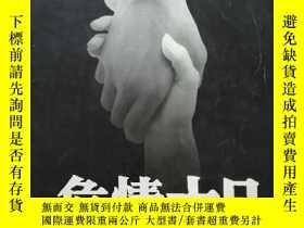 二手書博民逛書店罕見危情十日(紀念汶川地震特刊)Y312253