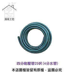 四分耐壓管25呎//型號A04(4分水管)