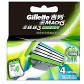 吉列鋒速3親膚刮鬍刀片(4片裝)【愛買】