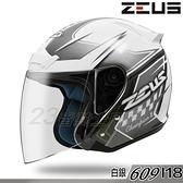 瑞獅 ZEUS 安全帽 ZS-609 609 I18 白銀 3/4罩 半罩式 內襯全可拆 彈跳式扣具