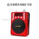 小蜜蜂擴音器多功能擴音器藍芽插卡音箱收音機便攜音響教師導游插卡U盤 快速出貨