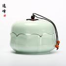 茶葉罐 逸峰陶瓷茶葉罐密封罐家用存茶罐儲存罐瓷罐綠紅茶普洱儲茶罐定制 生活主義
