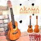 ►小麥老師◄全新款~買1送11♥Akama 23吋 烏克麗麗 高級 相思木 夏威夷小吉他 手工打造  AC-170