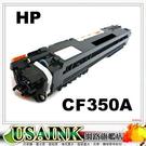 破盤價☆HP CF350A /130A  黑色相容碳粉匣  適用 HP LaserJet Pro 100 M153/M176n/M176nw/M177fw/M177/M176